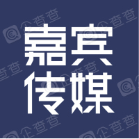 深圳嘉宾传媒有限公司