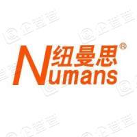 金纽曼思(上海)食品有限公司