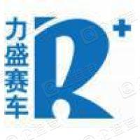 上海力盛赛车文化股份有限公司