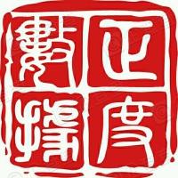 广州正度数据处理服务有限公司