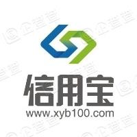 信用宝金融信息服务(北京)有限公司