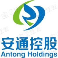 安通控股股份有限公司