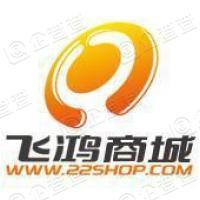 深圳市飞鸿诚品科技有限公司