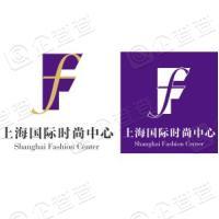 上海国际时尚中心园区管理有限公司