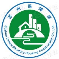 苏州市保障性住房建设有限公司