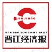 晋江经济报发展有限责任公司