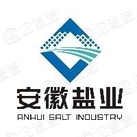 安徽省盐业投资控股集团有限公司