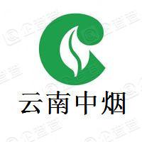 云南中烟工业有限责任公司