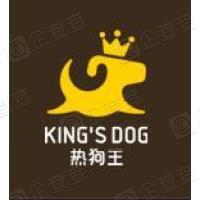 热狗王(汕头)餐饮管理连锁有限公司
