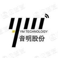 上海音明智能科技股份有限公司