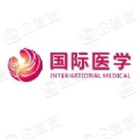 西安国际医学投资股份有限公司