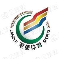 莱茵达体育发展股份有限公司