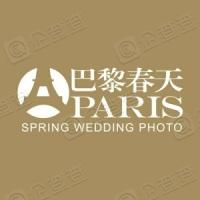 天津巴黎春天文化传播有限公司