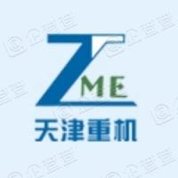 天津重钢机械装备股份有限公司