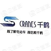 上海千鹤电动车有限公司