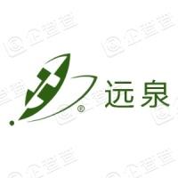 江西远泉林业股份有限公司