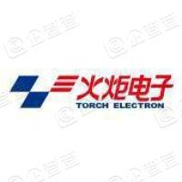 福建火炬电子科技股份有限公司