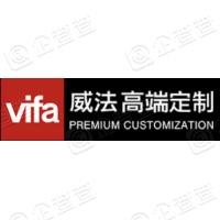 广东威法定制家居股份有限公司
