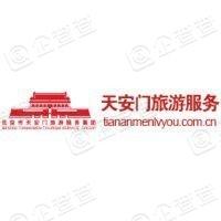 北京市天安门旅游服务集团