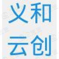 湖南义和云创科技有限公司
