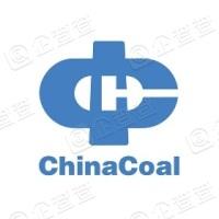 中煤建设集团有限公司