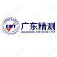 广东精测检验检测中心(有限合伙)