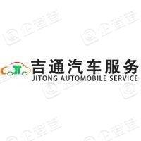 苏州吉通汽车服务有限公司