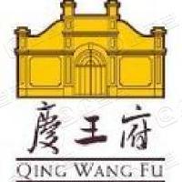 天津市庆王府酒店管理有限公司