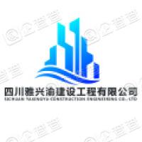 四川雅兴渝建设工程有限公司浙江分公司