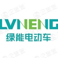 江苏绿能电动车科技有限公司