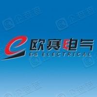 安徽欧赛电气股份有限公司