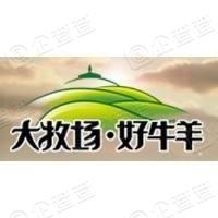 内蒙古大牧场牧业(集团)有限责任公司