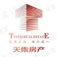 南昌铁路天集房地产开发有限责任公司