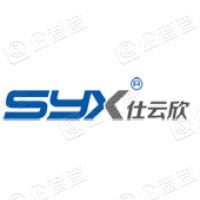 苏州仕云欣信息技术有限公司