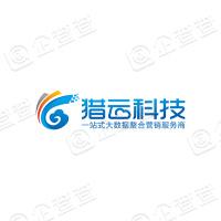 南京猎云文化传播有限公司
