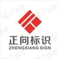 杭州正向标识系统有限公司