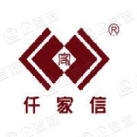 上海仟家信投资管理有限公司