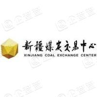 新疆煤炭交易中心有限公司