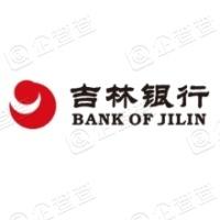 吉林银行股份有限公司长春振兴支行
