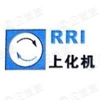 上海化工机械厂有限公司