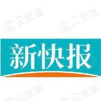 广东新快报媒体发展有限公司