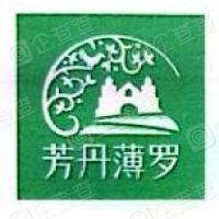 汕头市芳丹薄罗化妆品有限公司