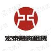 广东宏泰融资租赁有限公司