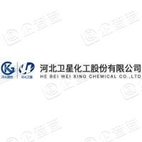 河北卫星化工股份有限公司
