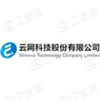 重庆云网科技股份有限公司