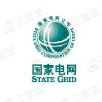国网陕西省电力公司