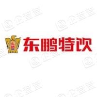 东鹏饮料(集团)股份有限公司