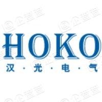 广州汉光电气股份有限公司