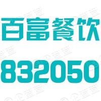 新疆百富餐饮股份有限公司