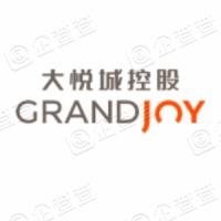 大悦城控股集团股份有限公司